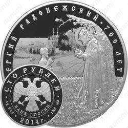 100 рублей 2014, Сергий Радонежкий