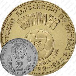 2 лева 1980, ЧМ по футболу, Испания 1982