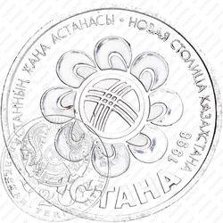 20 тенге 1998, Астана
