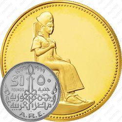 50 фунтов 1999, Рамсес II