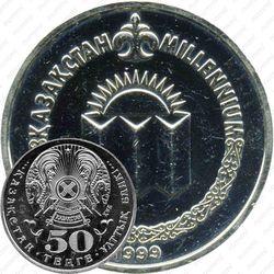 50 тенге 1999, смена тысячелетия