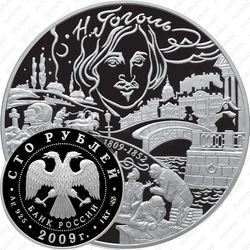 100 рублей 2009, Гоголь