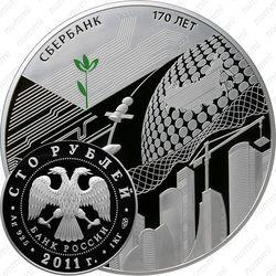 100 рублей 2011, Сбербанк