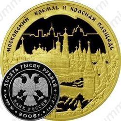 10000 рублей 2006, Кремль