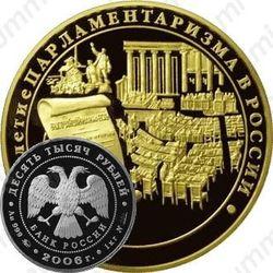 10000 рублей 2006, парламентаризм