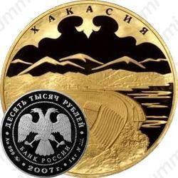 10000 рублей 2007, Хакасия