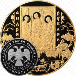 10000 рублей 2007, Рублев