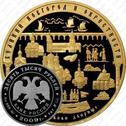 10000 рублей 2009, Новгород
