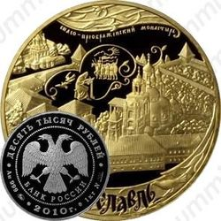 10000 рублей 2010, Ярославль