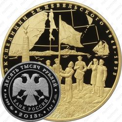 10000 рублей 2013, Андреевский флаг