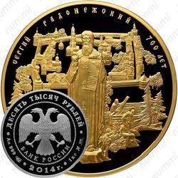 10000 рублей 2014, Сергий Радонежский