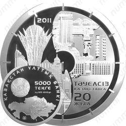5000 тенге 2011, 20 лет независимости Казахстана