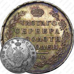 полтина 1814, СПБ-МФ