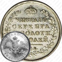 полтина 1826, СПБ-НГ, орёл с опущенными крыльями, реверс: корона широкая