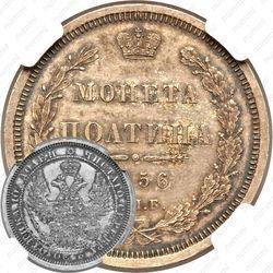 полтина 1856, СПБ-ФБ