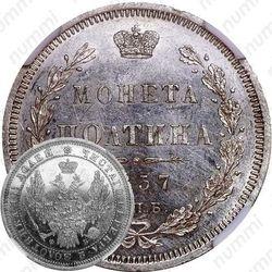 полтина 1857, СПБ-ФБ
