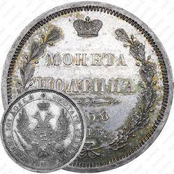 полтина 1858, СПБ-ФБ