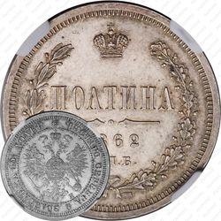 полтина 1862, СПБ-МИ