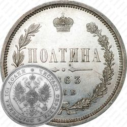 полтина 1863, СПБ-АБ