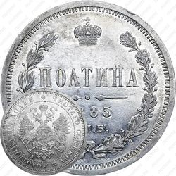 полтина 1885, СПБ-АГ