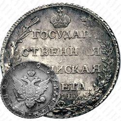 полтина 1805, СПБ-ФГ