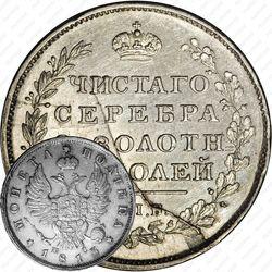 полтина 1813, СПБ-ПС, венок из 5 звеньев, корона широкая