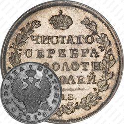 полтина 1818, СПБ-ПС