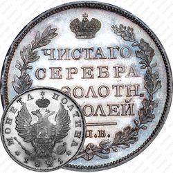 полтина 1821, СПБ-ПД, реверс корона узкая