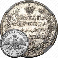 полтина 1829, СПБ-НГ