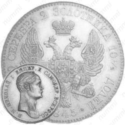 полтина 1845