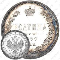 полтина 1859, СПБ-ФБ, реверс корона больше