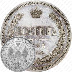 полтина 1868, СПБ-HI