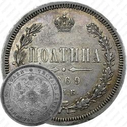 полтина 1869, СПБ-HI