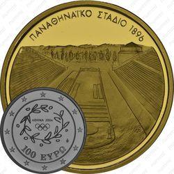 100 евро 2003, Олимпиада в Афинах (стадион Панатинаикос)