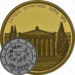 100 евро 2003, Олимпиада в Афинах (Заппейон - Олимпийская деревня 1896)
