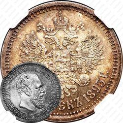 50 копеек 1893, (АГ)