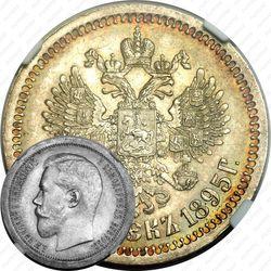 50 копеек 1895, АГ