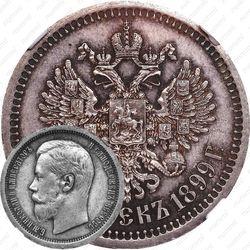 50 копеек 1899, *