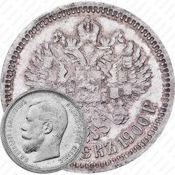 50 копеек 1900, ФЗ