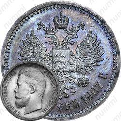 50 копеек 1907, ЭБ
