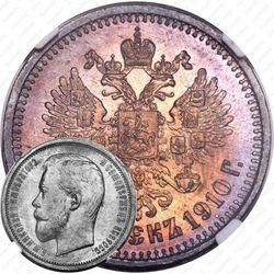 50 копеек 1910, ЭБ