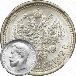 50 копеек 1912, ЭБ