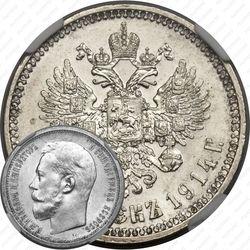 50 копеек 1914, ВС