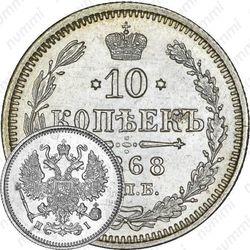 10 копеек 1868, СПБ-HI