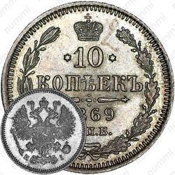 10 копеек 1869, СПБ-HI
