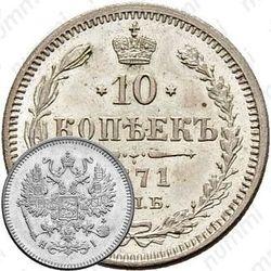 10 копеек 1871, СПБ-HI