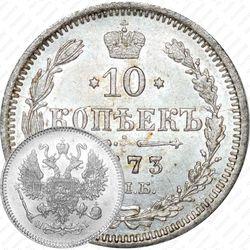 10 копеек 1873, СПБ-HI