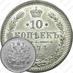 10 копеек 1874, СПБ-HI