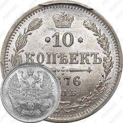10 копеек 1876, СПБ-HI
