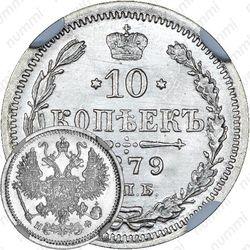 10 копеек 1879, СПБ-НФ